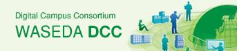 早稲田大学DCC